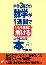 中学3年分の数学が1週間でいとも簡単に解けるようになる本 わかる!解ける!身につく! (Asuka business & language book) [ 立田...