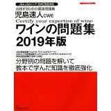 児島速人CWEワインの問題集(2019年版) (イカロスMOOK)