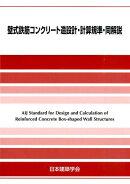 壁式鉄筋コンクリート造設計・計算規準・同解説