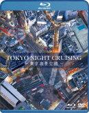 TOKYO NIGHT CRUSING〜東京夜景空撮〜【Blu-ray】