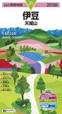 伊豆(2018年版) (山と高原地図)