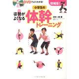 姿勢がよくなる!小学生の体幹トレーニング増補版!