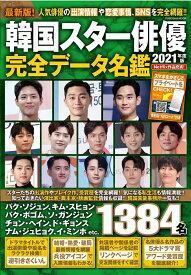 韓国スター俳優完全データ名鑑2021年度版