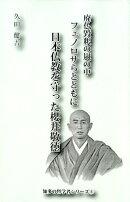 廃仏毀釈の嵐の中フェノロサらとともに日本仏教を守った櫻井敬徳