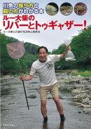 【バーゲン本】ルー大柴のリバーとトゥギャザー! 川魚の採り方と飼い方がわかる本