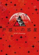 TWENTIETH TRIANGLE TOUR 戸惑いの惑星(初回生産限定盤 舞台使用楽曲のCD付!)