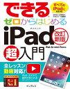 できるゼロからはじめるiPad超入門改訂新版 iPad/Air/mini/Pro対応 すべてのi [ 法林岳之 ]