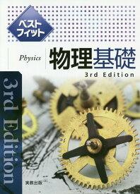 ベストフィット物理基礎3rd Edit [ 実教出版編修部 ]