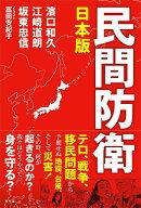 日本版民間防衛