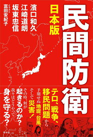 日本版民間防衛 [ 濱口和久 ]