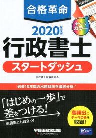 2020年度版 合格革命 行政書士 スタートダッシュ [ 行政書士試験研究会 ]