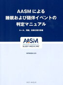 AASMによる睡眠および随伴イベントの判定マニュアルVERSION