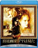 宮廷画家ゴヤは見た【Blu-rayDisc Video】