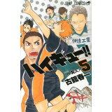 ハイキュー!!(5) (ジャンプコミックス)