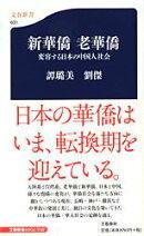変容する日本の中国人社会 新華僑 老華僑