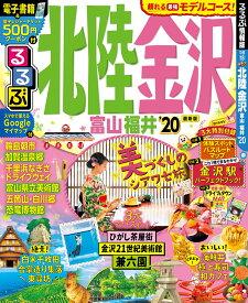 るるぶ北陸 金沢 富山 福井'20 (るるぶ情報版地域)