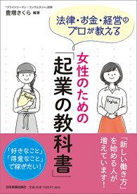 女性のための「起業の教科書」 [ 豊増さくら ]