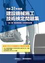 平成31年度版 建設機械施工技術検定問題集 [ 一般財団法人 建設物価調査会 ]
