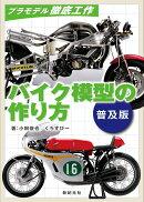 バイク模型の作り方 普及版