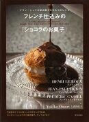 【バーゲン本】フレンチ仕込みのショコラのお菓子