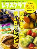 野菜まるごと使いきりレシピ