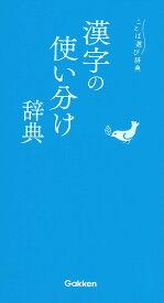 漢字の使い分け辞典 (ことば選び辞典) [ 学研辞典編集部 ]