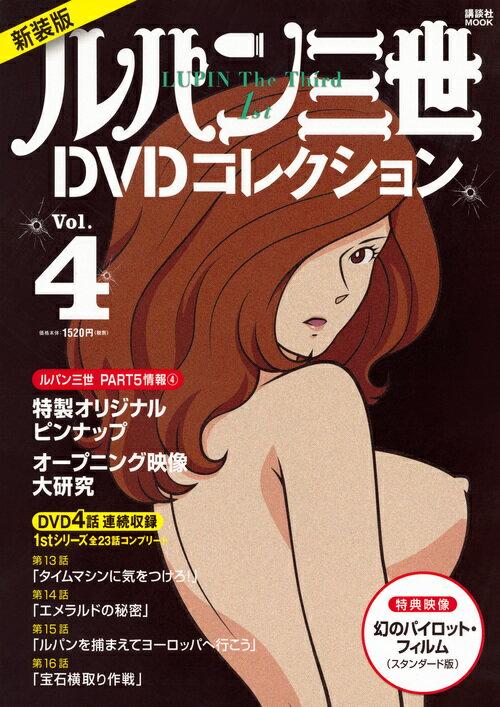 新装版 ルパン三世1stDVDコレクション Vol.4 (講談社 MOOK) [ 講談社 ]