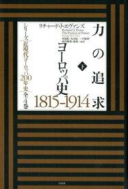 力の追求(下) ヨーロッパ史1815-1914 (シリーズ近現代ヨーロッパ200年史 全4巻) [ リチャード・J・エヴァンズ ]