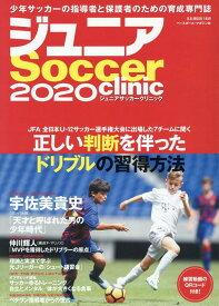 ジュニアSoccer clinic(2020) Soccer clinic+α 正しい判断を伴ったドリブルの習得方法 (B.B.MOOK)