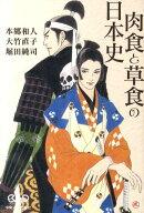 肉食と草食の日本史