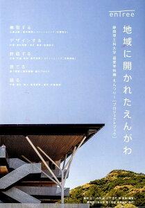 地域に開かれたえんがわ 静岡理工科大学建築学科棟えんツリー[プロジェクトブ [ 脇坂圭一 ]