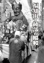 写真アルバム 福知山・綾部の昭和 [ 芦田 精一 ]