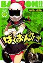 ばくおん!!(6) (ヤングチャンピオン 烈コミックス) [ おりもとみまな ]