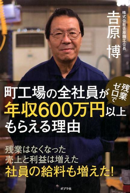 町工場の全社員が残業ゼロで年収600万円以上もらえる理由 (一般書) [ 吉原 博 ]