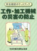 工作・加工機械の災害の防止
