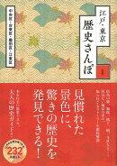 【バーゲン本】江戸・東京歴史さんぽ1 中央区・台東区・墨田区・江東区