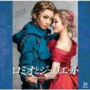 ロミオとジュリエットーSpecial Edition-