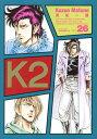 K2(26) (イブニングKC) [ 真船 一雄 ]