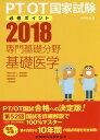 PT/OT国家試験必修ポイント専門基礎分野基礎医学(2018) [ 医歯薬出版 ]