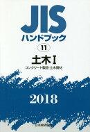 JISハンドブック2018(11)