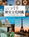 パリ歴史文化図鑑 パリの記念建造物の秘密と不思議 [ ドミニク・レスブロ ]