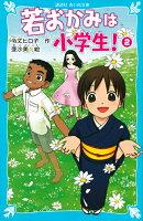 若おかみは小学生!PART2 花の湯温泉ストーリー