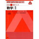 日本留学試験対策問題集数学コース1 (長沼式合格確実シリーズ)