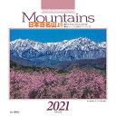 Mountains日本百名山よりカレンダー(2021) ([カレンダー])