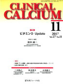 CLINICAL CALCIUM Vol.27No.11