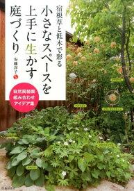 小さなスペースを上手に生かす庭づくり 宿根草と低木で彩る [ 安藤洋子 ]