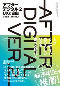 アフターデジタル2 UXと自由 [ 藤井 保文 ]