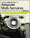 Amazon Web Servicesクラウドネイティブ・アプリケーション開発技 一番大切な知識と技術が身につく (Informatics&IDEA) [ NR...