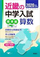 近畿の中学入試(標準編)算数(2020年度受験用)