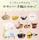 ミニチュアサイズのかわいい手編みのかご (プチブティックシリーズ) [ nikomaki ]